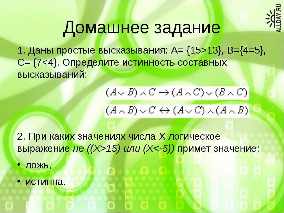 Домашнее задание 1. Даны простые высказывания: А= {15>13}, В={4=5}, C= {715)...