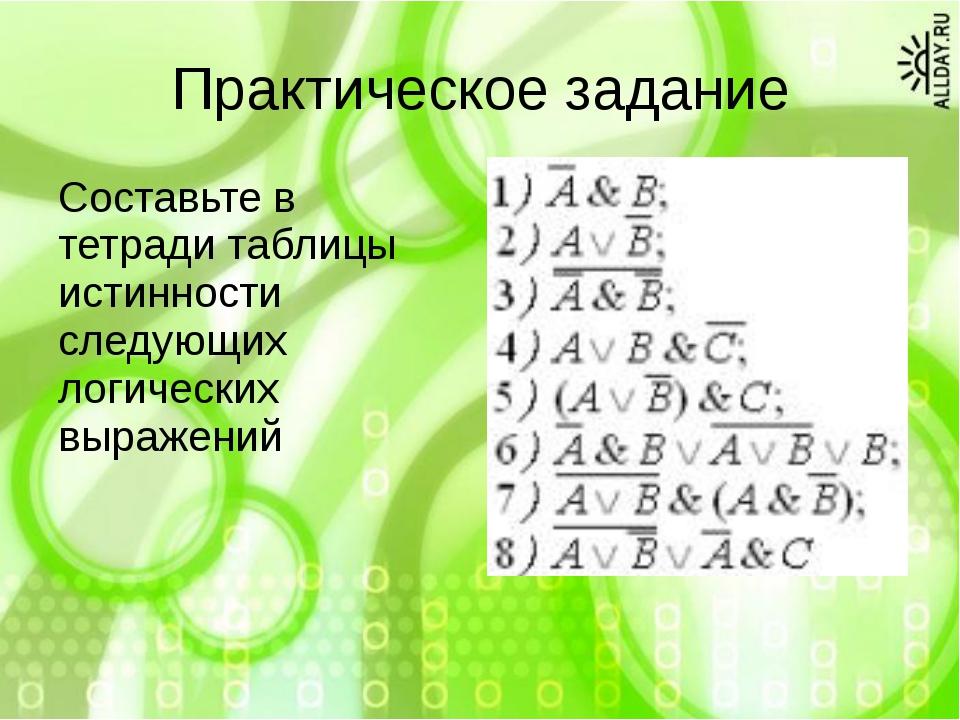 Практическое задание Составьте в тетради таблицы истинности следующих логичес...