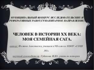 МУНИЦИПАЛЬНЫЙ КОНКУРС ИССЛЕДОВАТЕЛЬСКИХ И РЕФЕРАТИВНЫХ РАБОТ(ГУМАНИТАРНОЕ НА