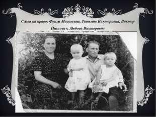 Слева на право: Фекла Моисеевна, Татьяна Викторовна, Виктор Иванович, Любовь