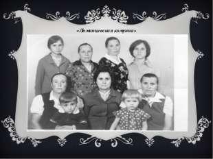 «Ломинцевская комунна»