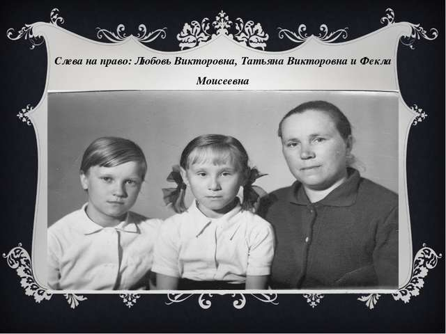 Слева на право: Любовь Викторовна, Татьяна Викторовна и Фекла Моисеевна