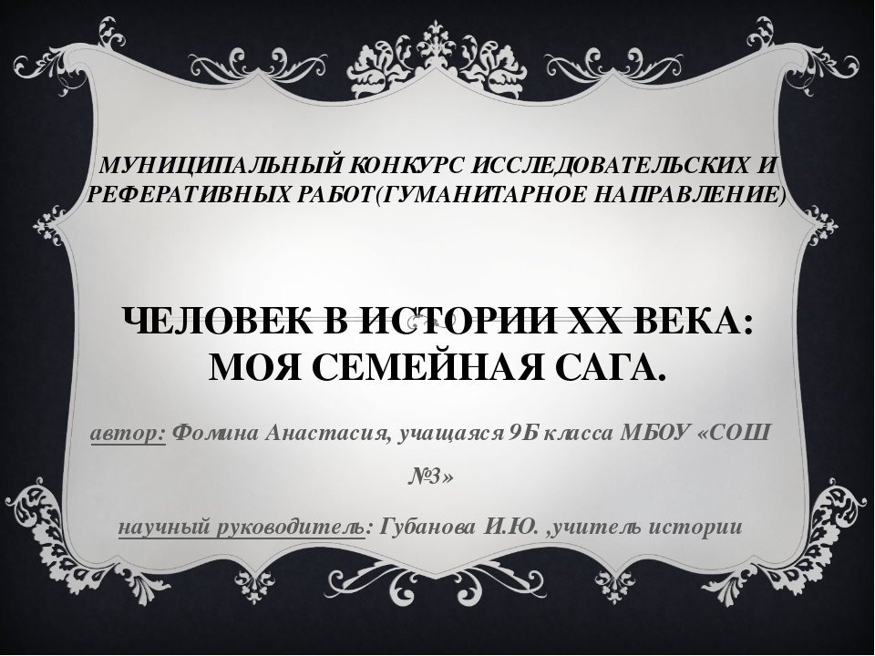 МУНИЦИПАЛЬНЫЙ КОНКУРС ИССЛЕДОВАТЕЛЬСКИХ И РЕФЕРАТИВНЫХ РАБОТ(ГУМАНИТАРНОЕ НА...