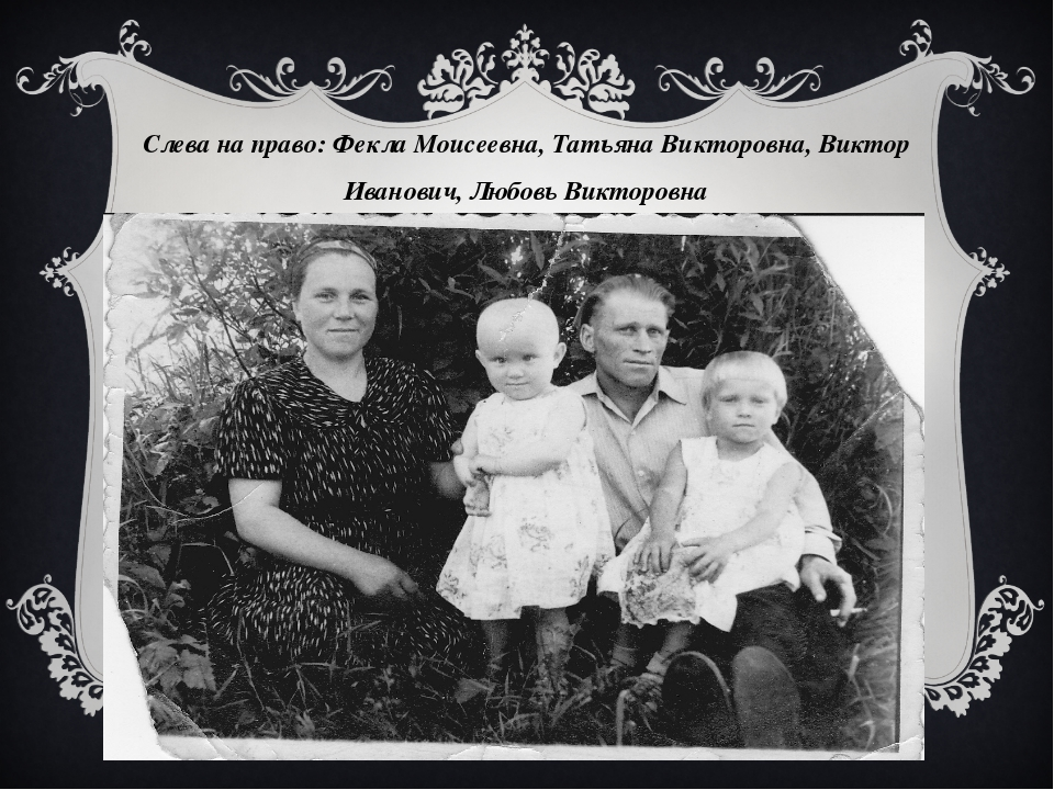 Слева на право: Фекла Моисеевна, Татьяна Викторовна, Виктор Иванович, Любовь...