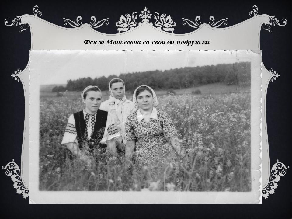 Фекла Моисеевна со своими подругами