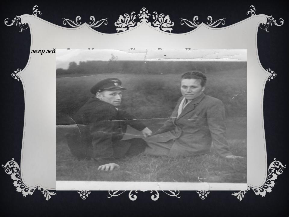 Джерлейко Фекла Моисеевна и Королев Виктор Иванович