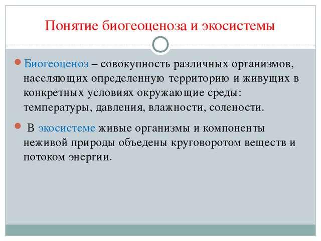 Понятие биогеоценоза и экосистемы Биогеоценоз – совокупность различных органи...