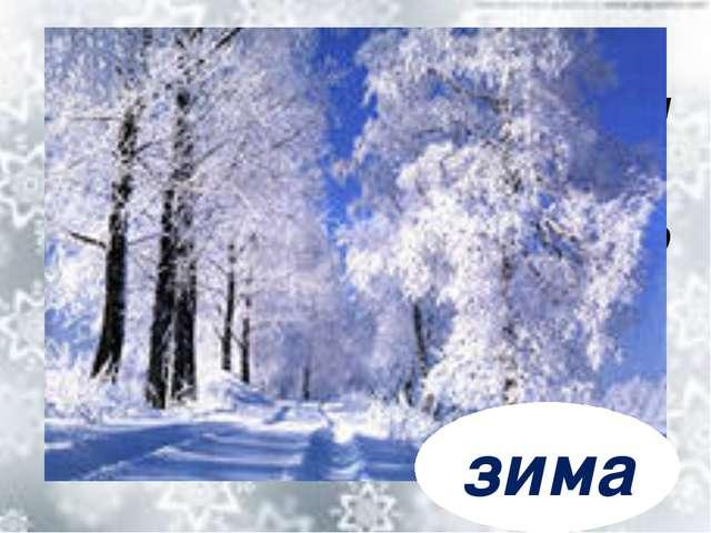Кто в холод не боится Остаться без перинки И вытряхнет на землю Летящие пушин...