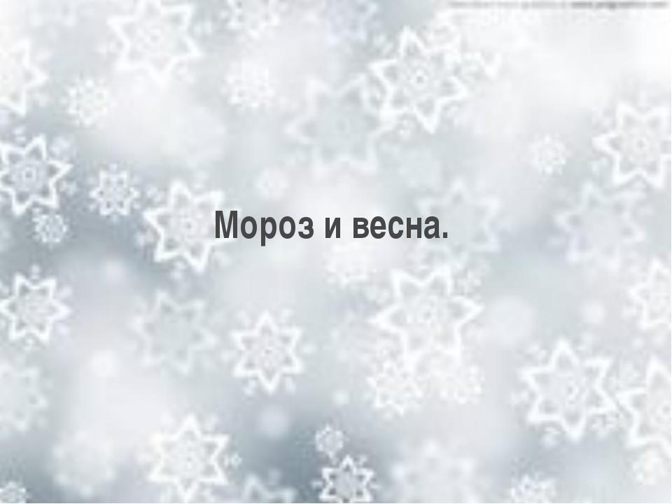 Мороз и весна.