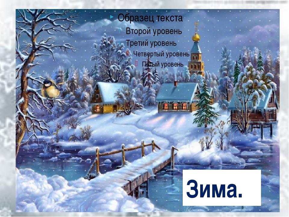 Хоть сама - и снег и лед, А уходит - слезы льет. Зима.