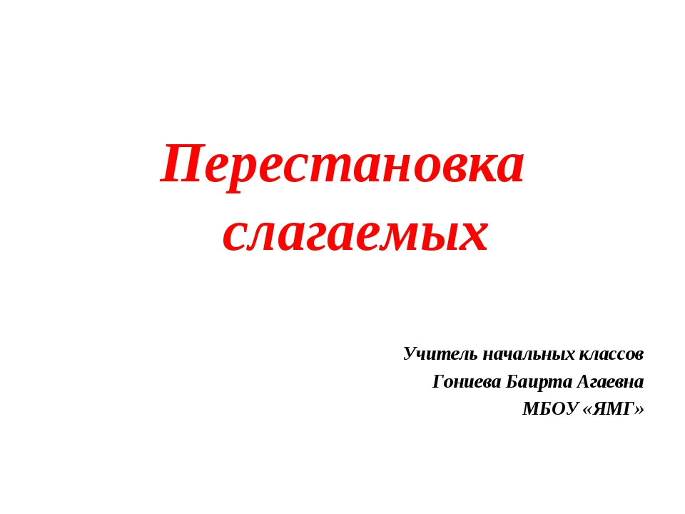 Перестановка слагаемых Учитель начальных классов Гониева Баирта Агаевна МБОУ...
