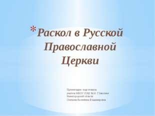 Презентацию подготовила: учитель МБОУ СОШ №18 Г.Заволжье Нижегородской област