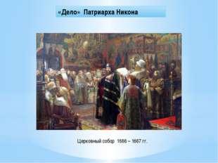 «Дело» Патриарха Никона Церковный собор 1666 – 1667 гг.