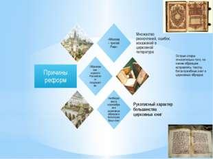 Острые споры относительно того, по каким образцам исправлять тексты богослуже