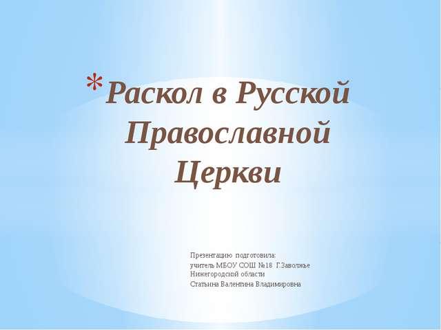 Презентацию подготовила: учитель МБОУ СОШ №18 Г.Заволжье Нижегородской област...