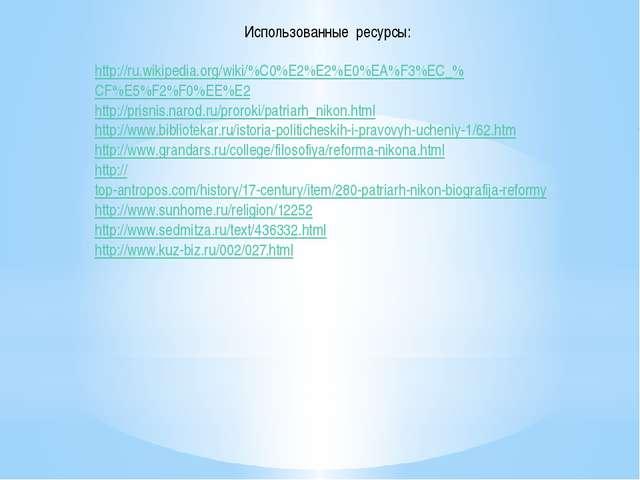 Использованные ресурсы: http://ru.wikipedia.org/wiki/%C0%E2%E2%E0%EA%F3%EC_%C...