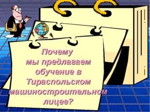 Почему мы предлагаем обучение в Тираспольском машиностроительном лицее?