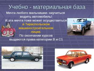 Учебно - материальная база Мечта любого мальчишки- научиться водить автомобил
