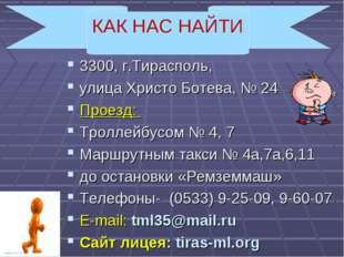 3300, г.Тирасполь, улица Христо Ботева, № 24 Проезд: Троллейбусом № 4, 7 Мар
