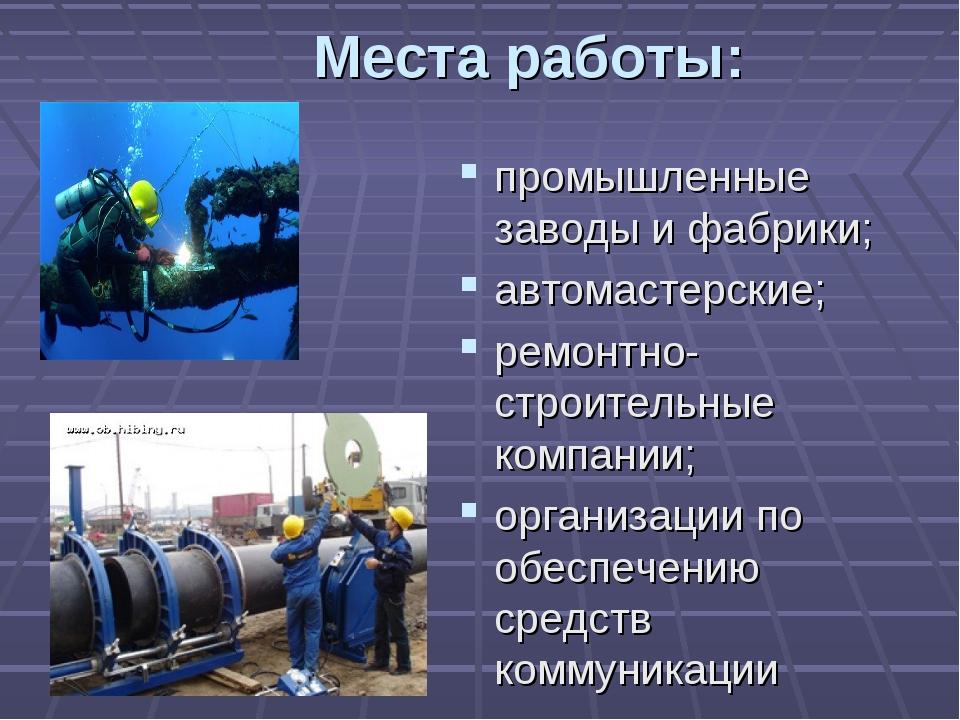 Места работы: промышленные заводы и фабрики; автомастерские; ремонтно-строит...