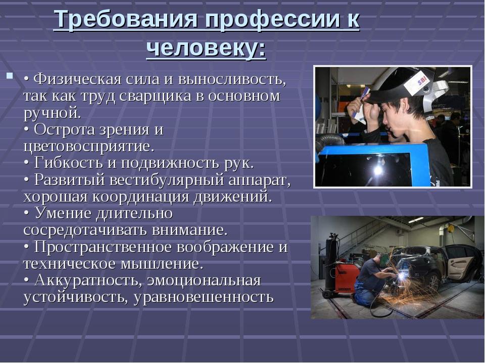 Требования профессии к человеку: • Физическая сила и выносливость, так как тр...