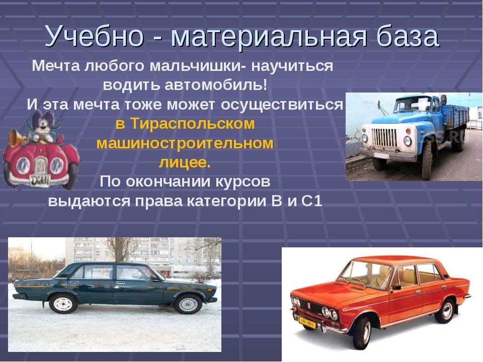 Учебно - материальная база Мечта любого мальчишки- научиться водить автомобил...