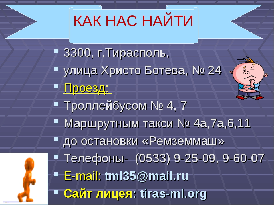 3300, г.Тирасполь, улица Христо Ботева, № 24 Проезд: Троллейбусом № 4, 7 Мар...