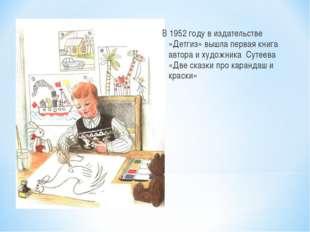 В 1952 году в издательстве «Детгиз» вышла первая книга автора и художника Сут