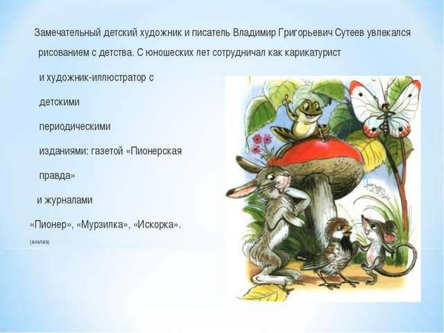 Замечательный детский художник и писатель Владимир Григорьевич Сутеев увлека...