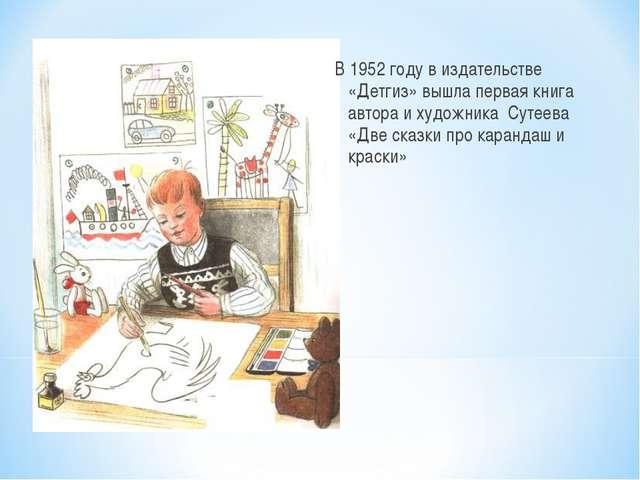 В 1952 году в издательстве «Детгиз» вышла первая книга автора и художника Сут...