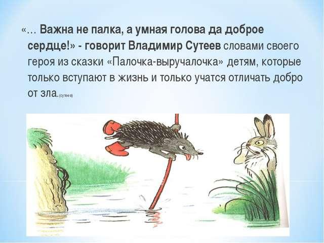 «… Важна не палка, а умная голова да доброе сердце!» - говорит Владимир Сутее...