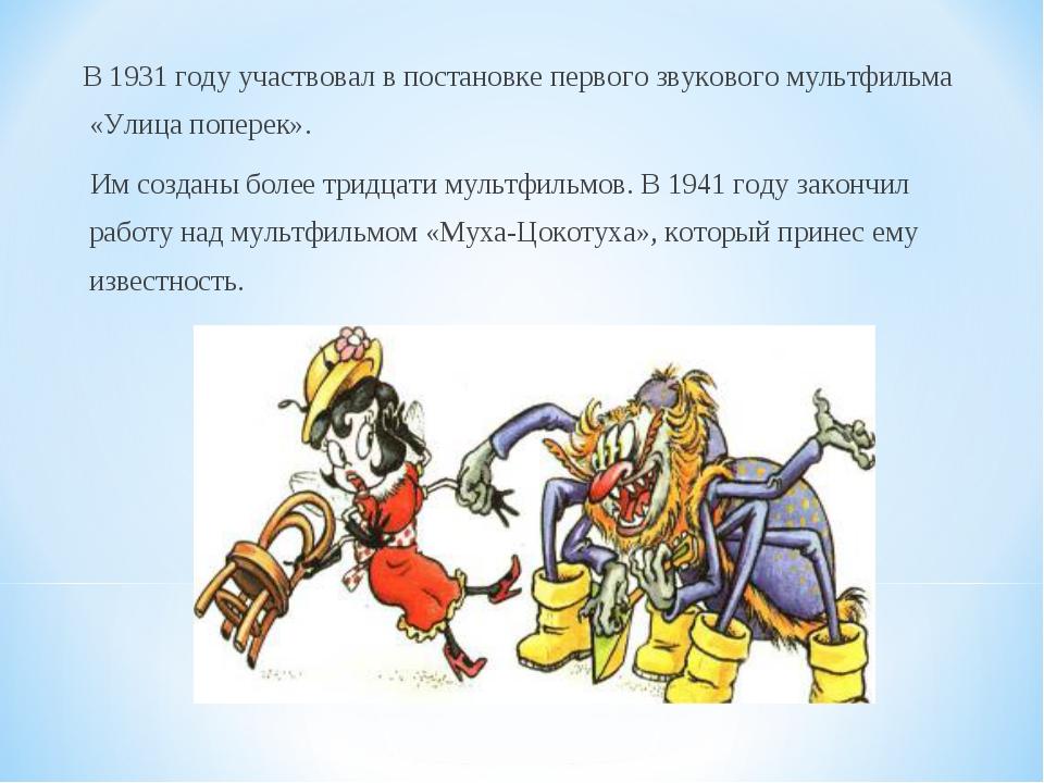 В 1931 году участвовал в постановке первого звукового мультфильма «Улица поп...