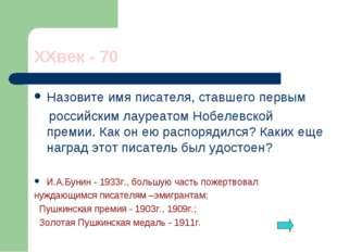 XXвек - 70 Назовите имя писателя, ставшего первым российским лауреатом Нобеле