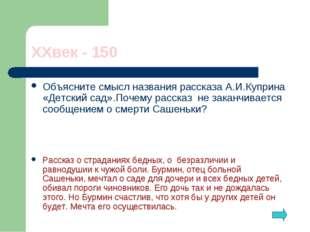 XXвек - 150 Объясните смысл названия рассказа А.И.Куприна «Детский сад».Почем
