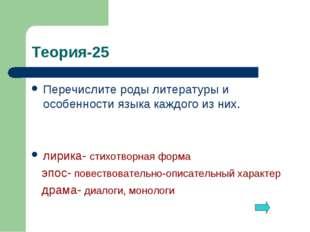 Теория-25 Перечислите роды литературы и особенности языка каждого из них. лир