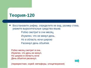 Теория-120 Восстановите рифму, определите ее вид, размер стиха, укажите выраз