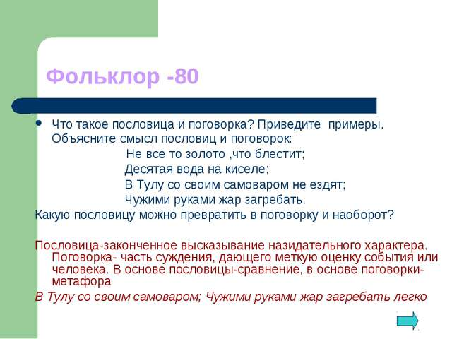 Фольклор -80 Что такое пословица и поговорка? Приведите примеры. Объясните см...
