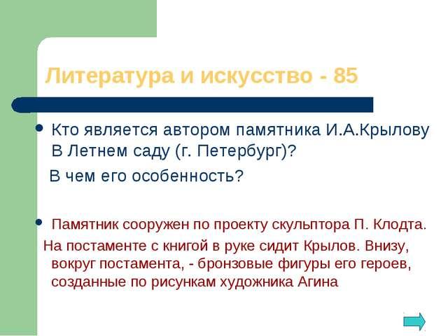 Литература и искусство - 85 Кто является автором памятника И.А.Крылову В Летн...