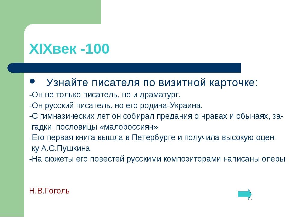 XIXвек -100 Узнайте писателя по визитной карточке: -Он не только писатель, но...