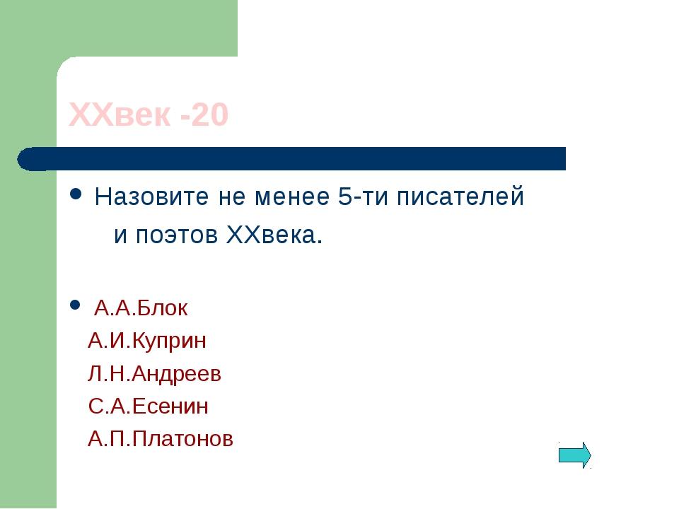 XXвек -20 Назовите не менее 5-ти писателей и поэтов XXвека. А.А.Блок А.И.Купр...