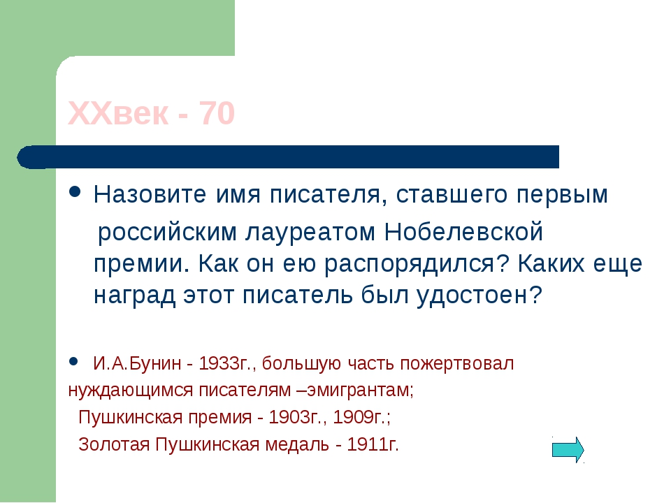 XXвек - 70 Назовите имя писателя, ставшего первым российским лауреатом Нобеле...