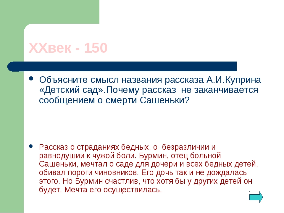 XXвек - 150 Объясните смысл названия рассказа А.И.Куприна «Детский сад».Почем...