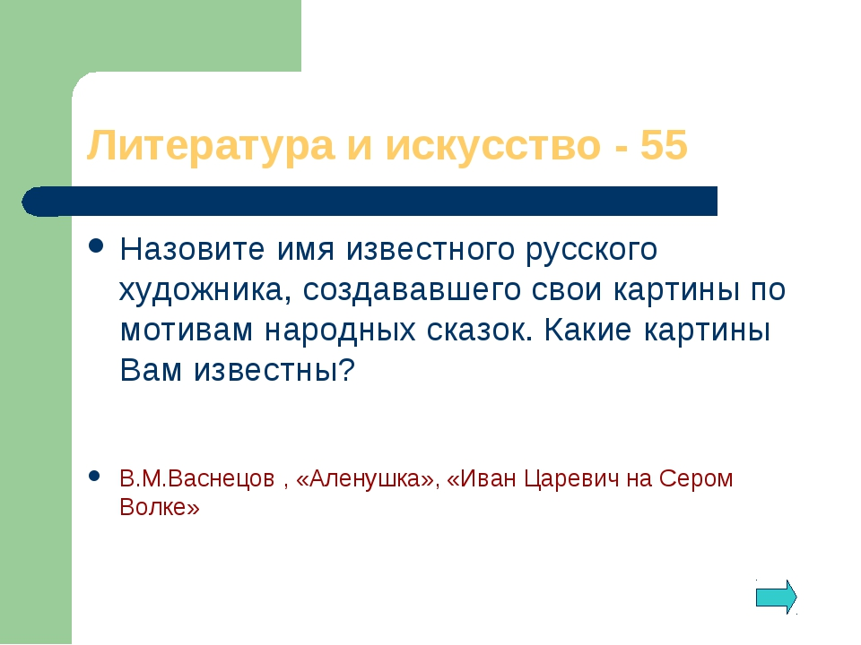 Литература и искусство - 55 Назовите имя известного русского художника, созда...
