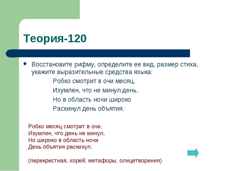 Теория-120 Восстановите рифму, определите ее вид, размер стиха, укажите выраз...