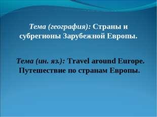 Тема (география): Страны и субрегионы Зарубежной Европы. Тема (ин. яз.): Trav