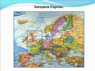 Западная Европа.
