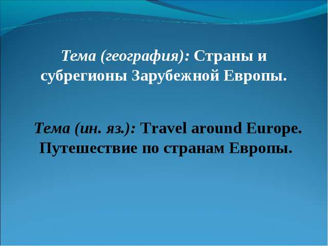 Тема (география): Страны и субрегионы Зарубежной Европы. Тема (ин. яз.): Trav...