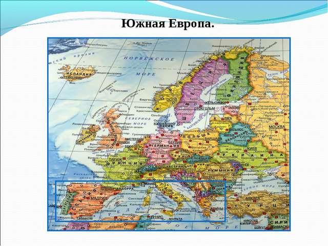 Южная Европа.