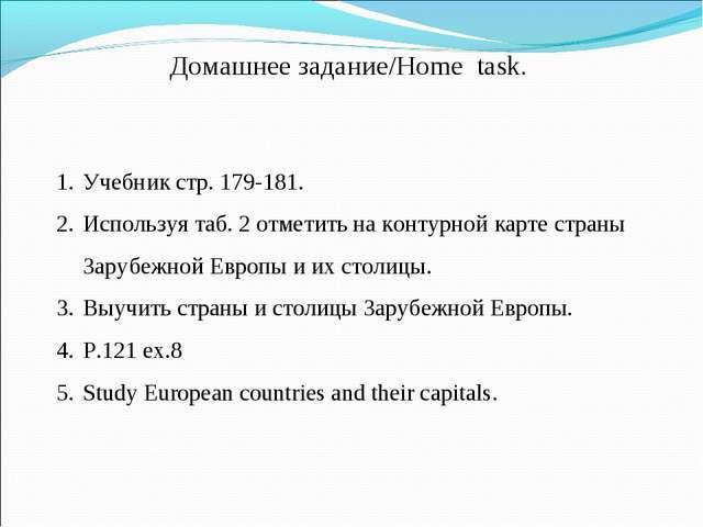 Домашнее задание/Home task. Учебник стр. 179-181. Используя таб. 2 отметить н...