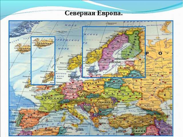 Северная Европа.